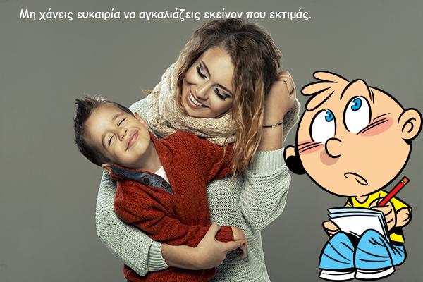 40-symvoyles-antexeis-sta-dyskola-icon5