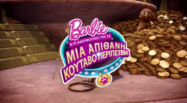 Barbie-kai-oi-adelfoyles-tis-se-apithani-koytavoperipeteia-icon3