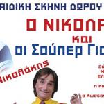 Ο Νικολάκης και οι σούπερ …Γιαγιάδες!