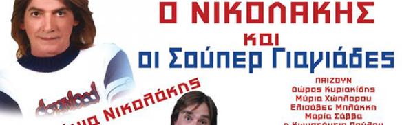 O-Nikolakis-kai-oi-super-Giagiades-icon2