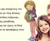40 σοφές συμβουλές που κάθε γονέας πρέπει να δώσει στα παιδιά του!