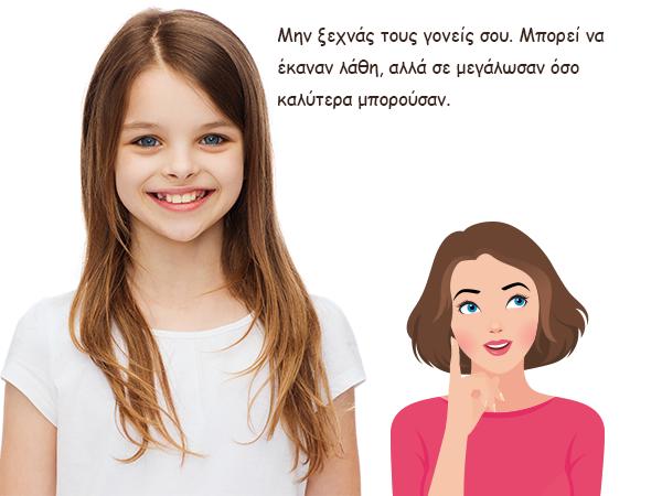 sofes-symvoyles-poy-prepei-na-dosete-sta-paidia-sas-icon5