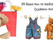 35 δώρα που τα παιδιά σας δεν θα ξεχάσουν ποτέ!