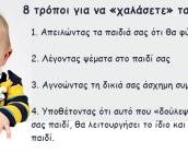 8 τρόποι για να «χαλάσετε» τα παιδιά σας…