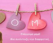 Επάγγελμα μαμά! – Μια συνέντευξη λίγο διαφορετική…