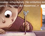Ποίημα στους φίλους, του Χόρχε Λουίς Μπόρχες, «Να κοιμάσαι ευτυχισμένος. Να εκπέμπεις αγάπη. Να ξέρεις ότι είμαστε εδώ περαστικοί…»