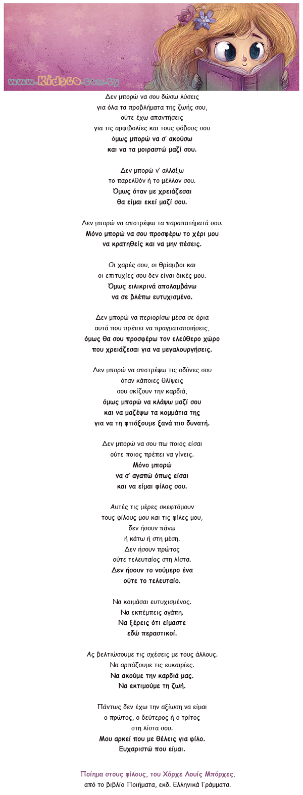 Jorge-Luis-Borges-Poihmata-stoys-filoys-icon4