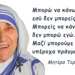 Μητέρα Τερέζα: Η ζωή, το έργο και τα καλύτερα αποφθέγματά της