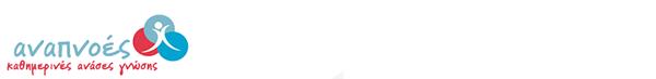 anapnoes-logo