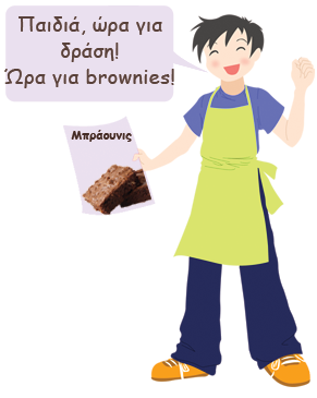 syntagoylis-Brownies