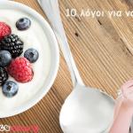 10 λόγοι για να τρως γιαούρτι