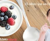 10-logoi-na-tros-giaoyrti-icon2
