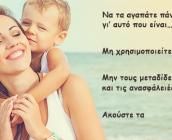 20 απλοί κανόνες επικοινωνίας με τα παιδιά μας!