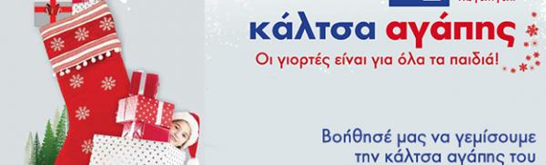 Για να μη μείνει κανένα παιδάκι στην Κύπρο χωρίς χαμόγελο… γεμίζουμε την κάλτσα του Άγιου Βασίλη, την Κάλτσα Αγάπης των Υπεραγορών ΑΛΦΑΜΕΓΑ και του Ράδιο Πρώτο!