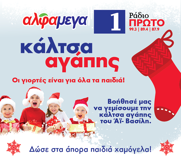 Kaltsa-Agapis-Agioy-Vasili-2015-2016-icon3