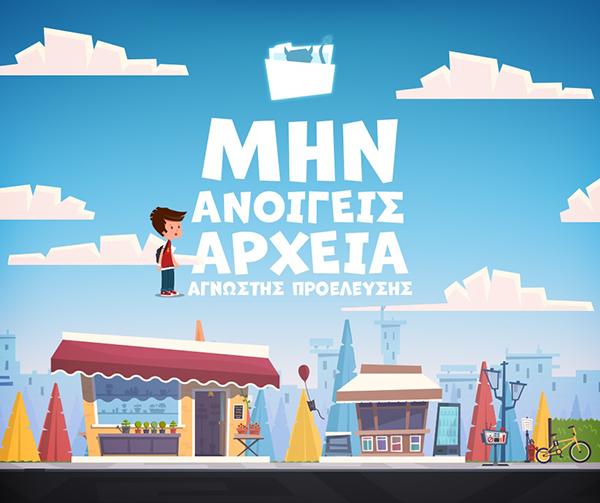 Kodikas-Kinitis-Kykloforias-Vodafone-Aris-icon3