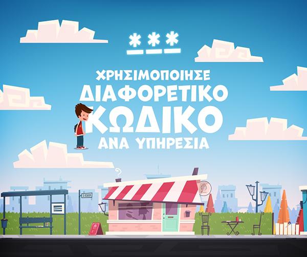 Kodikas-Kinitis-Kykloforias-Vodafone-Aris-icon5