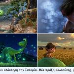 Ο καλόσαυρος (The Good Dinosaur, 3D)