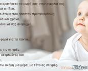 The-last-time-Poiima-gia-ta-paidia-kai-toys-goneis-icon1