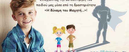 enisxiontas-tin-aftopepoithisi-toy-paidioy-icon3