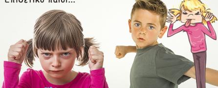 Επιθετικό παιδί: Τι πρέπει να κάνουν οι γονείς;