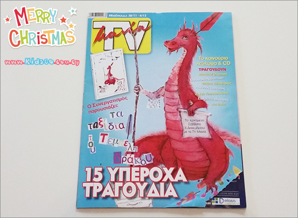 make-a-recycled-magazine-tree-ftiachnoyme-christoygenniatiko-dentro-apo-periodiko-icon1