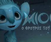 mune-O-Froyros-toy-Feggarioy-icon2