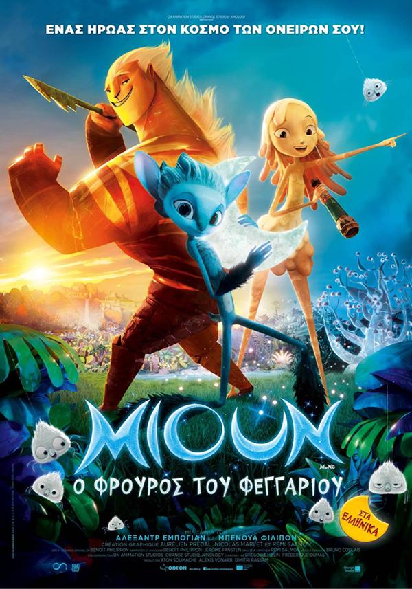 mune-O-froyros-toy-Feggarioy-icon1
