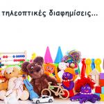 Πως οι διαφημίσεις παιχνιδιών επηρεάζουν τη συμπεριφορά των παιδιών