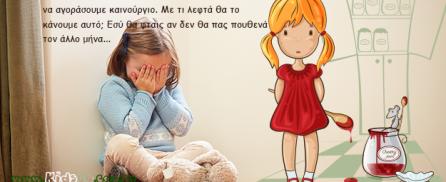 Πόσο κακό κάνει στο παιδί να το μαλώνετε διαρκώς…