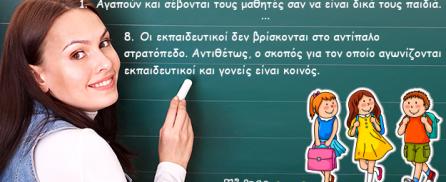 10 πράγματα που θα ήθελαν οι εκπαιδευτικοί να καταλάβαιναν οι γονείς…