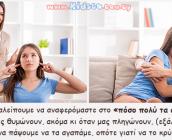 4-vimata-gia-na-proseggisoyme-ta-paidia-mas-otan-oi-sxeseis-mas-exoyn-provlimata-icon1