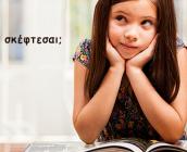 6 γενικές ερωτήσεις για να βοηθήσετε τα παιδιά σας να σκέφτονται έξω από το κουτί!