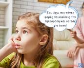 5 λάθη που κάνουν οι Γονείς όταν δίνουν Οδηγίες στα Παιδιά τους