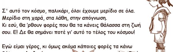 To-chroma-toy-feggarioy-Alkyoni-Papadaki-sofa-logia-2