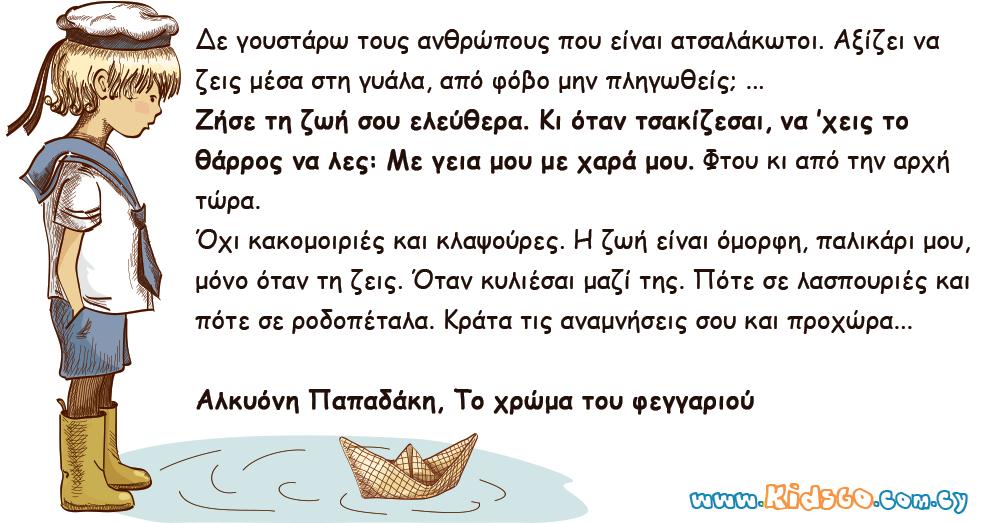 To-chroma-toy-feggarioy-Alkyoni-Papadaki-sofa-logia