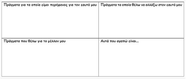 anaptissontas-tis-koinonikes-deksiotites-ton-paidion-me-drastiriotites-icon8