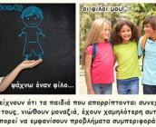 Οι κοινωνικές δεξιότητες – Γιατί είναι σημαντικές για τα παιδιά;