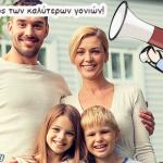 Τα 10 tips των καλύτερων γονιών!