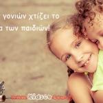 Το ήθος των γονιών χτίζει το χαρακτήρα των παιδιών!