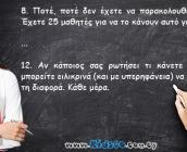 12 λόγοι για τους οποίους οι εκπαιδευτικοί έχουν την καλύτερη δουλειά στον κόσμο.