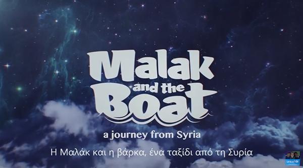 H-Malak-kai-i-varka-unisef-icon2