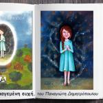 «Η Μαγεμένη Ευχή», ένα βιβλίο του Παναγιώτη Δημητρόπουλου, με εικονογράφηση της Αγγελικής Δρακάκη!