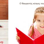 Ο θαυμαστός κόσμος του παιδικού βιβλίου!