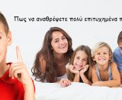 Πως να αναθρέψετε πολύ επιτυχημένα παιδιά