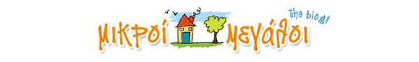 mikroimegaloi-logo