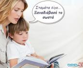 Τι δεν πρέπει να του λέμε όταν μαθαίνει ανάγνωση