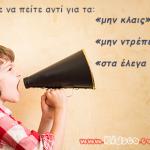 Τι θα μπορούσατε να πείτε αντί για τα «μην κλαις», «μην ντρέπεσαι» και «στα έλεγα εγώ…»; Εναλλακτικές λύσεις σε αναποτελεσματικές φράσεις.