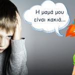 Τιμωρία ή Πειθαρχία; – Φυσικές και Λογικές Συνέπειες