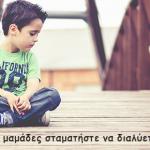 Μόλις διέλυσες το παιδί σου! Συγχαρητήρια! – Ένας μόνος μπαμπάς αγορεύει!